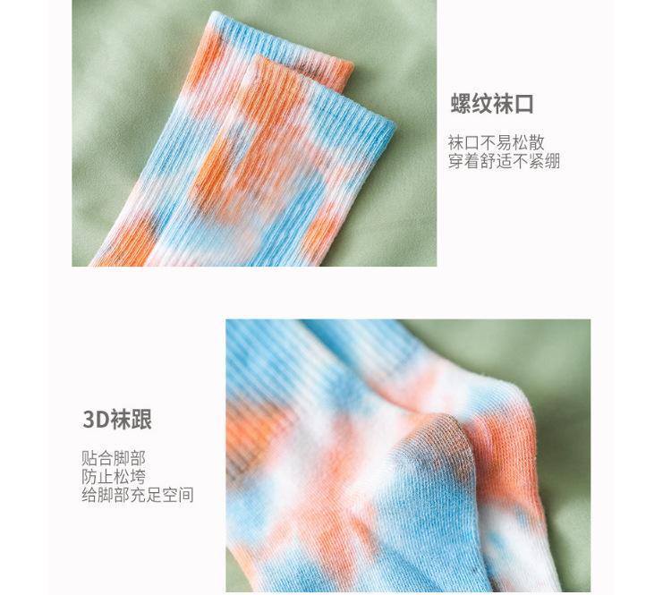 Tie-dye socks street trend high-top socks cotton socks basketball men socks skateboard color socks wholesale nihaojewelry NHER230505