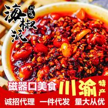 重庆海椒派爆椒牛肉酱下饭拌面调味品香辣酱二荆条调味料辣椒酱