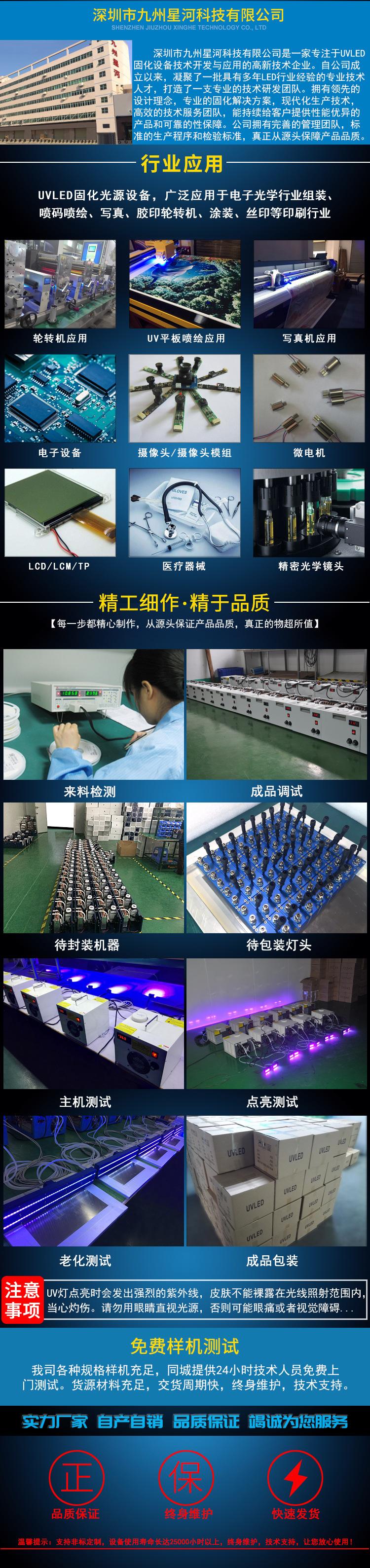 水冷式uvled光固机uv固化机喷绘打印固化光源紫外线冷光源定制