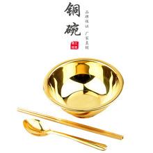 铜碗 铜勺子 铜筷子 铜酒杯黄铜餐具家居用品工艺品批发 厂家直销