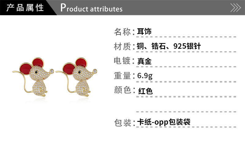 s925 sterling silver ear stud rat new year cute red mouse earrings new NHKQ194173