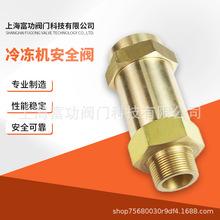 中央空调安全阀 冷冻机组安全阀  11HH26MN-TF