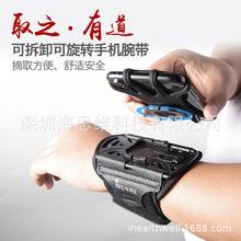源头直销可拆卸旋转手腕包户外跑步骑行腕带外卖代驾通用手机腕包
