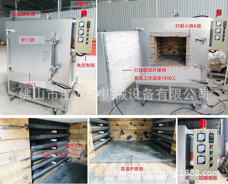 箱式高温电阻炉(图7)