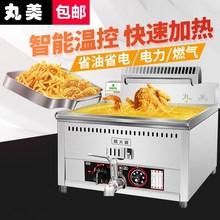 台湾丸美油炸机台式炸锅燃气油炸炉煤气汉堡店薯条炸鸡商用电炸炉
