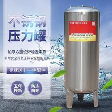 前置60l加压不锈钢无塔供水压力罐吸水泵高压100高楼补水浴室圆桶