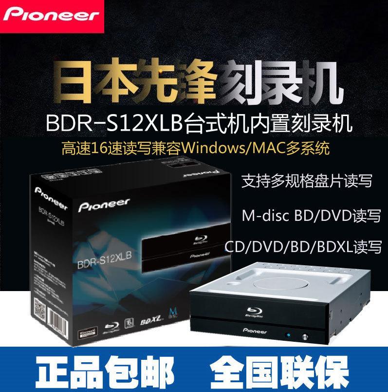 先锋Pioneer蓝光 BDR-S12XLB 16X台式内置蓝光刻录机支持BDXL刻录