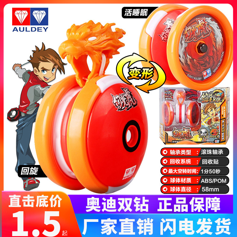 双钻悠悠球玩具火力少年王6变形回旋幻光虎绯影狮S花式溜溜球