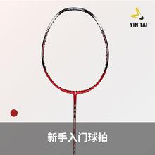 银泰羽毛球拍入门娱乐训练用适用新手球拍 YT-101