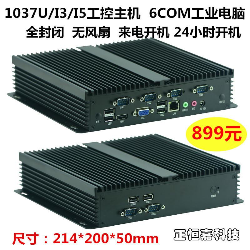 迷你工控机微型电脑无风扇低功耗1037U/I3/I5嵌入式6com 工控电脑