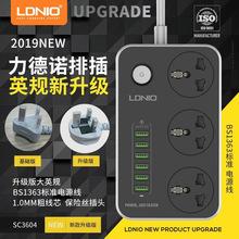 LDNIO力德诺外贸爆款 六USB接线插座 全球通用排插万能插板拖线板