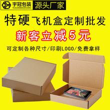 纸箱厂家现货批发t2白色飞机盒 定做 三层五层特硬通用快递物流盒