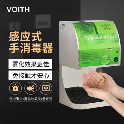 超值自动雾化手消毒器VT-8728A