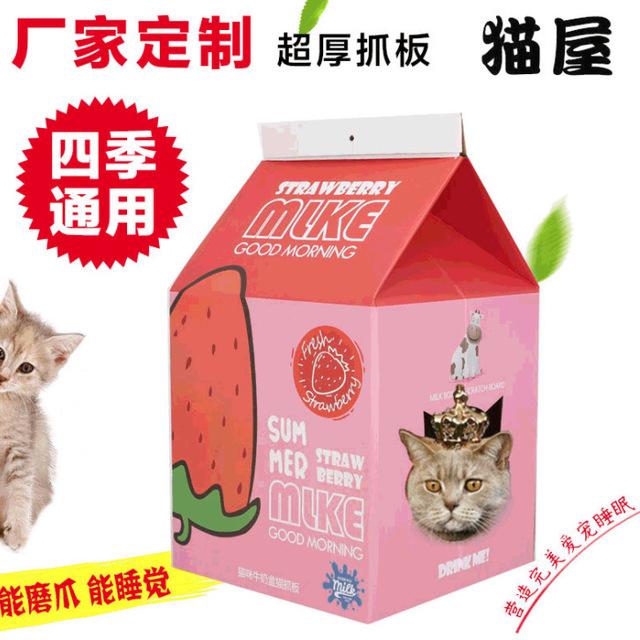 猫猫咪纸箱窝秋季猫抓板磨爪器耐磨别墅 猫咪用品猫牛奶盒子