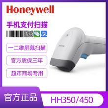 Honeywell霍尼韦尔HH450/350二维码条码扫描枪超市收银支付宝微信
