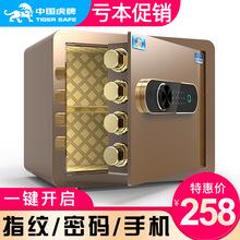 虎牌保險柜家用小型35cm45cm入墻防盜全鋼家用保險箱25cm全能辦公