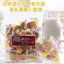 日本原装进口 平野美乐园南乳小圆饼180g 黄油小饼干 特价促销