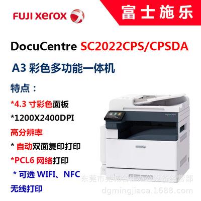 富士施乐SC2022 CPS彩色多功能一体机,A3,双面,网络,自动送稿
