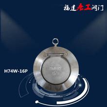 福建唐工H74W-16P超薄对夹单向阀304不锈钢超薄型对夹止回阀DN100