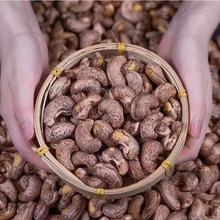 新疆原味炭烤大腰果紫皮腰果500g坚果包邮炒货孕妇零食香酥果仁特
