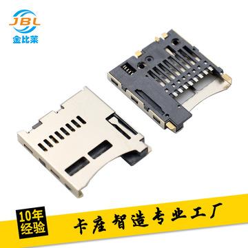 自弹式TF PUSH防飞卡座 内焊式MICRO SD PUSH PUSH卡槽 SD读卡器