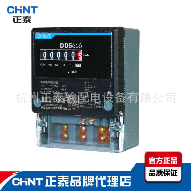 正泰单相电表家用220V电子式数显电度表DDS666出租房昆仑电能表