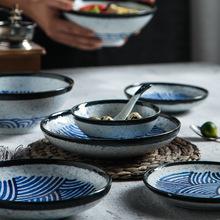 日式手绘陶瓷盘子创意家用菜盘餐具套装日本和风复古水果碗牛排盘