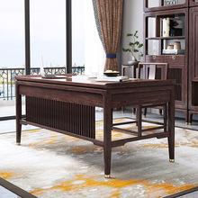 新中式红橡木书桌椅组合全实木学习办公写字桌书画台书房家具