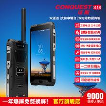 CONQUEST征服S18 北斗天通卫星电话户外智能三防手机大屏工厂正品