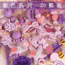 奶油胶套装手工自制作diy手机壳材料包仿真蛋糕套装饰品配件