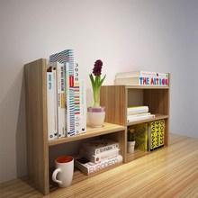 小书柜收纳小型书夹桌上书架置物架台式伸缩寝室收缩多功能实木小