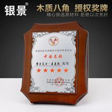 铝片木质奖牌荣誉牌匾加盟代理商授权牌授权证书制作定做