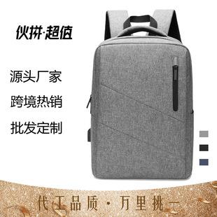 Leymand backpack computer bag men and women backpack business anti-theft USB charging junior high school school bag custom LOGO