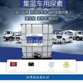 车用尿素溶液国五国六柴油货车汽车尾气处理液1000K散装尿素