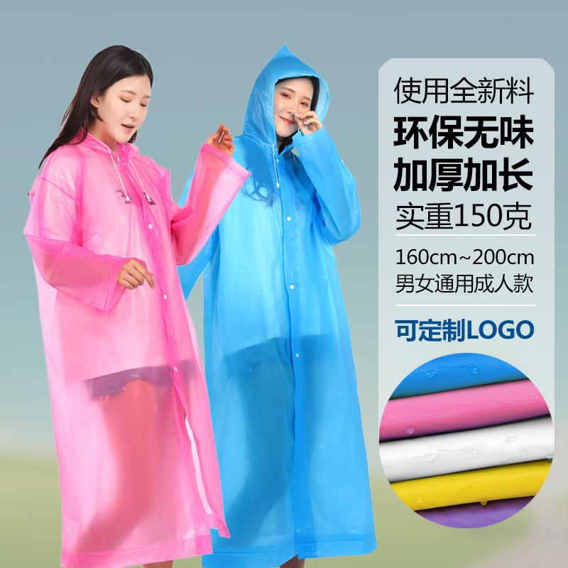 EVA雨衣景区旅游登山徒步透明户外加厚男女成人非一次性雨衣磨砂