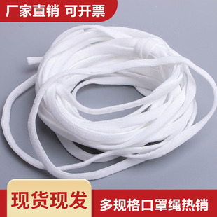 Factory wholesale KN95 protective mask ear straps environmental protection black and white hollow flat mask rope spot direct sales