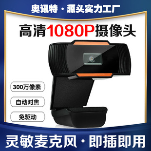 HD 1080P free drive with microphone computer live broadcast network USB camera factory direct supply support customization