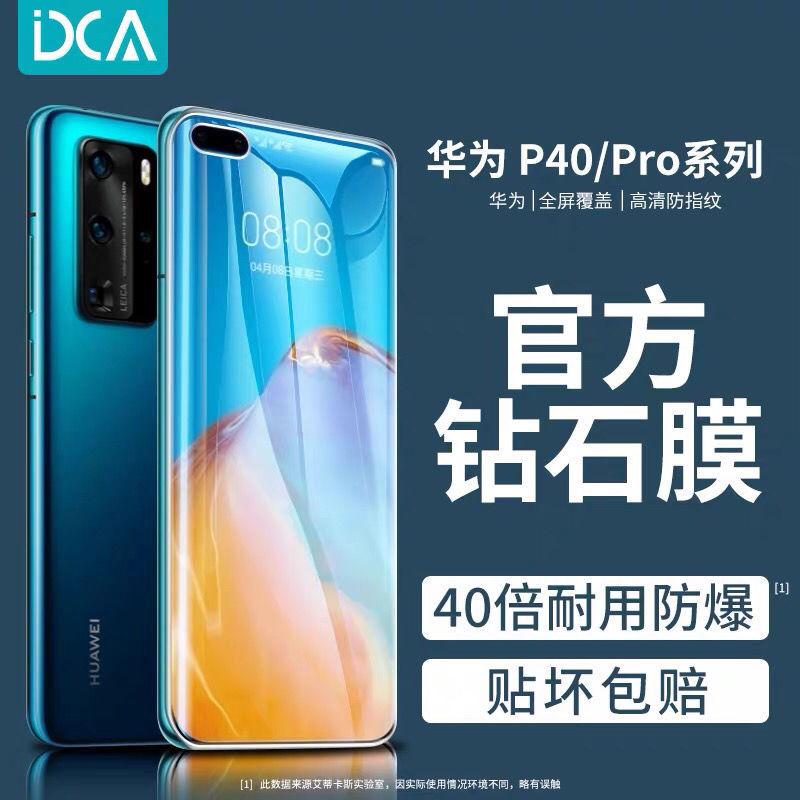 华为p40pro钢化膜曲面p30pro钢化膜手机膜全屏蓝光防爆玻璃膜