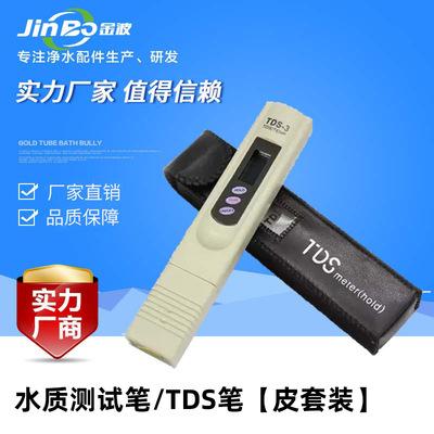 TDS水质测试笔水质检测笔 皮套装 三键带测温度 水质检测仪器批发