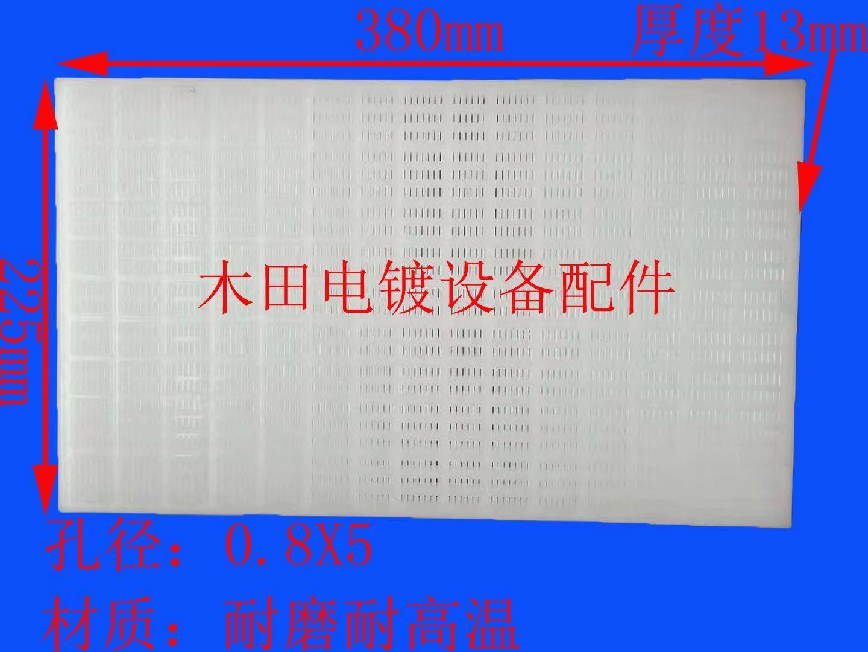 电镀滚筒网板 PP耐高温耐磨 孔径0.8X5 尺寸长380宽225厚度13