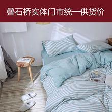 无印风格针织棉四件套良品天竺棉纯棉套件日式纯棉床上用品批发
