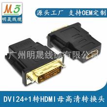 DVI公转HDMI母转接头电脑带音频dvi公24+1转hdmi母高清转换头