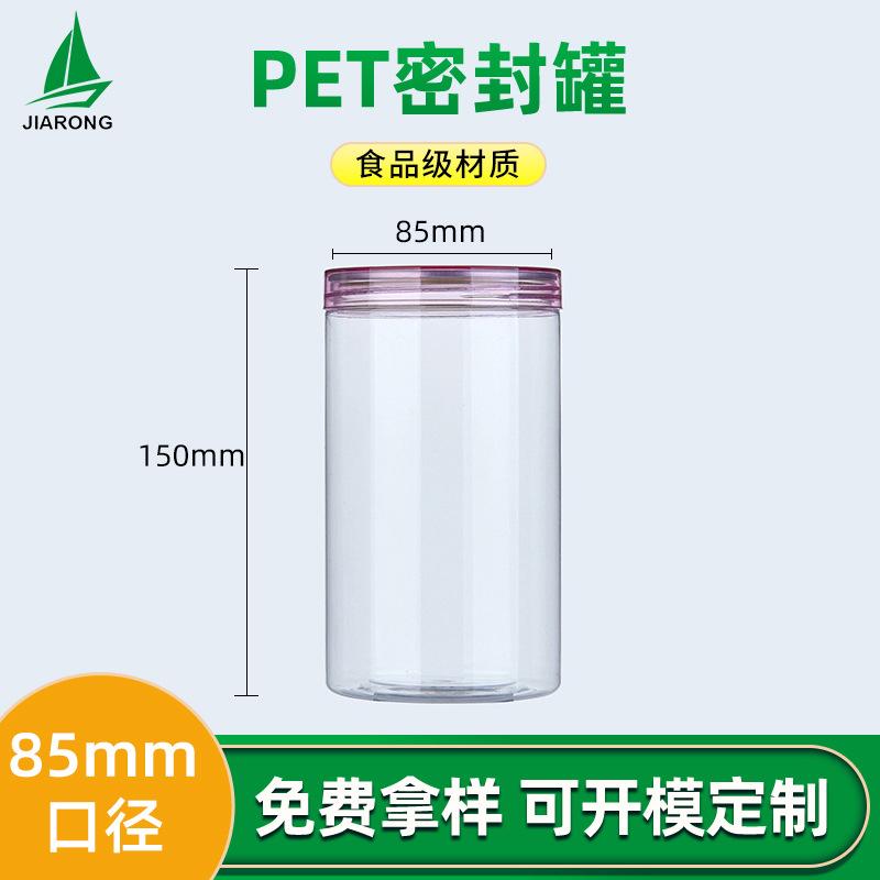 85口径透明塑料pet食品罐800ml水晶螺旋加易拉盖食品包装罐糖果罐