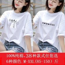 2020夏季新款韓版寬松純棉t恤女白色短袖印花大碼體恤ins上衣半袖