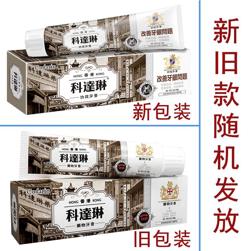 Codarin 香港科达琳药物抗敏牙膏牙龈红肿出血松动牙菌斑清新口气