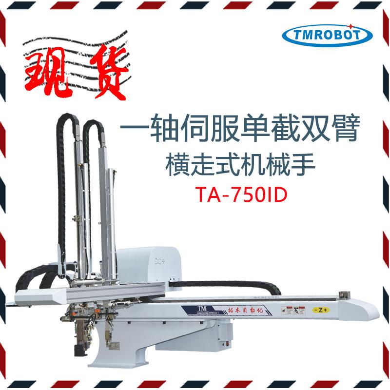 塑料注塑機械手 自動化工業機械手臂  注塑氣動取件上下料機械手