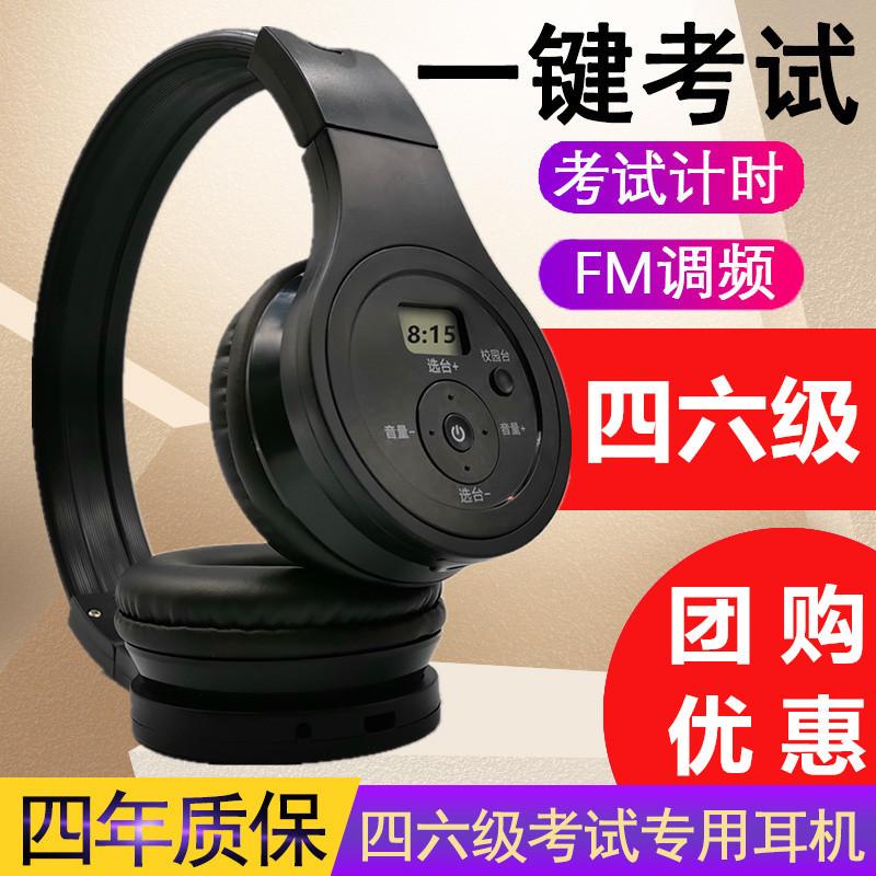 厂家大学生四六级英语听力耳机 调频FM英语四级考试耳麦蓝牙充电