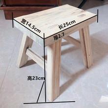 实木小板凳小凳子家用方凳儿童凳幼儿园成人凳小木凳茶几凳换鞋凳