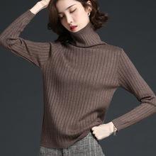 弹力针织打底衫2020年秋冬新款高领毛衣女纯色修身加厚保暖毛线衣