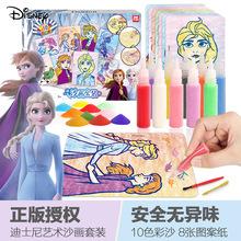 迪士尼冰雪沙画套装女孩手工DIY细沙填色涂鸦刮画儿童水彩沙颜料